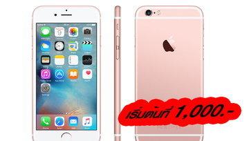 """ราคาพิเศษเหมือนแจกฟรี ส่องราคา """"iPhone 6"""" ความจำ 32GB หาซื้อได้ง่ายเริ่มต้น 1,000 บาท"""