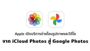 Apple เปิดบริการย้ายรูปและวิดีโอจาก iCloud Photos ไป Google Photos เพียงไม่กี่คลิกเท่านั้น!!