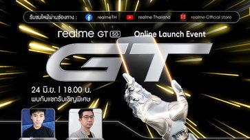 นับถอยหลังกับสมาร์ทโฟนเรือธง realme GT 5G ที่สุดของความเร็ว เจอกัน ในวันที่ 24 มิถุนายนนี้