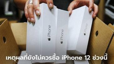 """ควรหรือไม่หากจะซื้อ """"iPhone 12"""" ในช่วงเวลานี้"""