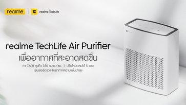 realme เปิดตัวเครื่องฟอกอากาศ มาพร้อมฟังก์ชั่นใช้ง่าย  เพื่ออากาศที่ดีและสะอาดสดชื่น