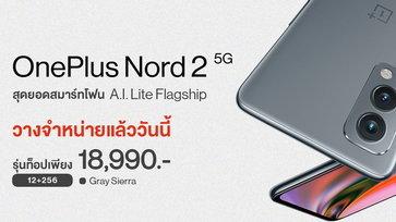 เคาะราคา OnePlus Nord 2 5G พร้อมวางจำหน่ายแล้ววันนี้ รุ่นท็อปเพียง 18,990 บาท