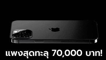 หลุดราคา iPhone 13 อาจแพงสุดทะลุ 70,000 บาท!