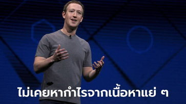 Mark Zuckerberg ขอโทษกรณี Facebook ล่ม และปฏิเสธว่าไม่เคยหากำไรจากเนื้อหาแย่ ๆ