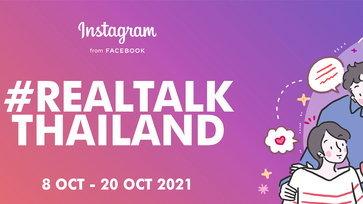 Facebook ประเทศไทย และ Instagram เปิดตัวแคมเปญ #RealTalkThailand
