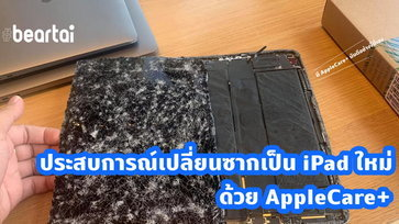 แชร์ประสบการณ์ iPad กลายเป็นซาก แต่โชคดีที่มี AppleCare+ เคลมได้ เจ็บไม่มาก