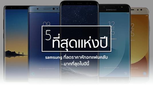 5 มือถือ Samsung ที่ลดราคาทำร้ายแฟนคลับมากที่สุดในปีนี้