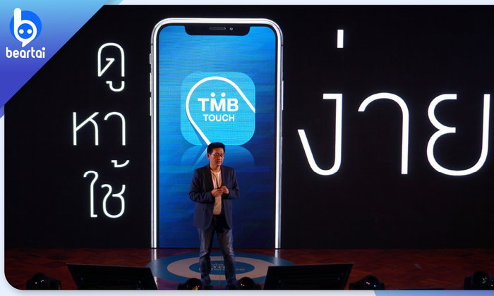 เปิดโลกแห่งการทัชกับ TMB Touch ประหยัดเวลาที่หน้าสาขาได้มากกว่าที่คิด