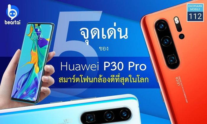 สรุปมาให้แล้ว 5 จุดเด่นของ Huawei P30 Pro สมาร์ตโฟนกล้องดีที่สุด ณ ตอนนี้
