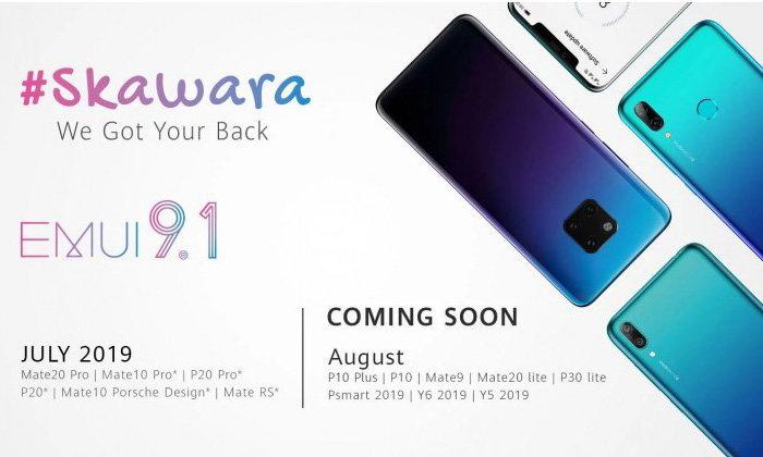 Huaweiเพิ่มรายชื่ออีก5รุ่นที่จะได้ไปต่อในEMUI 9.1