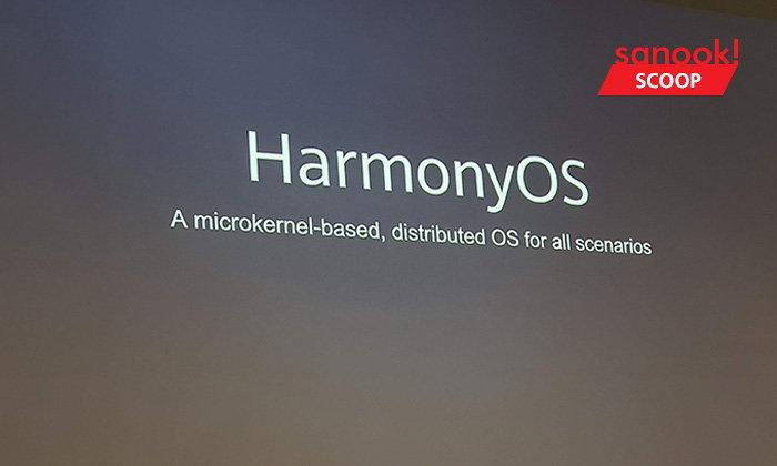 พารู้จักกับ Harmony OS และ EMUI 10 อนาคตใหม่ของระบบปฏิบัติการจาก Huawei