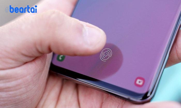 Samsung Galaxy S10/Note 10 พบปัญหาใครก็สแกนนิ้วหน้าจอได้เนื่องจากฟิล์มกันรอย