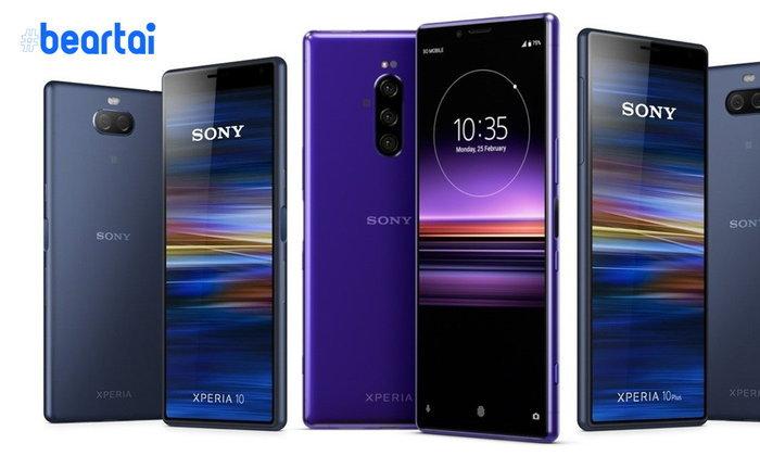 เผยรายชื่อสมาร์ตโฟน Sony Xepria ที่จะได้อัปเดต Android 10