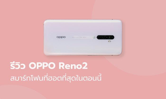 รีวิว OPPO Reno2 สมาร์ทโฟนสุดพรีเมียมที่ขึ้นแท่นว่าฮอตสุดในตอนนี้