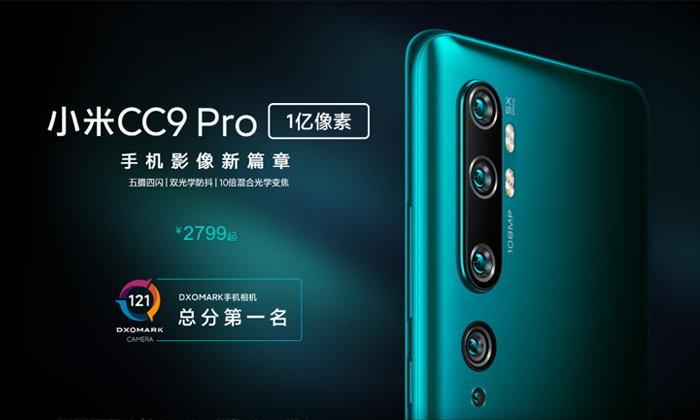 เปิดตัว Xiaomi Mi CC9 Pro สมาร์ทโฟนกล้อง 5 เลนส์ความละเอียดสูงสุด 108 ล้านพิกเซล ราคาหมื่นต้น