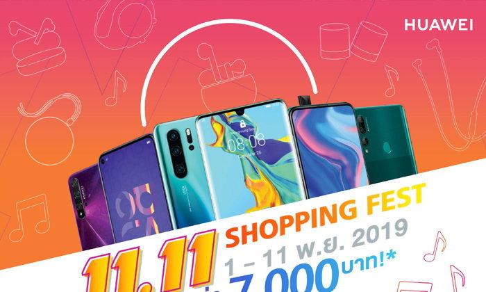 หัวเว่ยส่งสมาร์ทโฟนและแกดเจ็ตรุ่นยอดนิยมร่วมแคมเปญ HUAWEI Shopping Fest