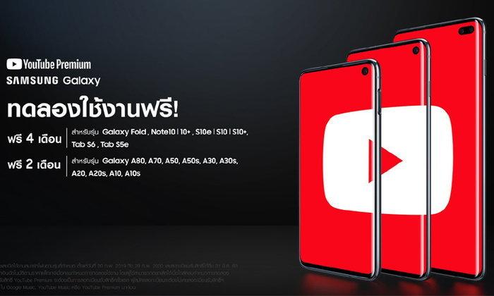 """สรุปรายชื่อรุ่น """"Samsung Galaxy"""" ที่สามารถใช้ """"ยูทูป พรีเมี่ยม"""" ฟรี! นานสูงสุด 4 เดือน"""""""