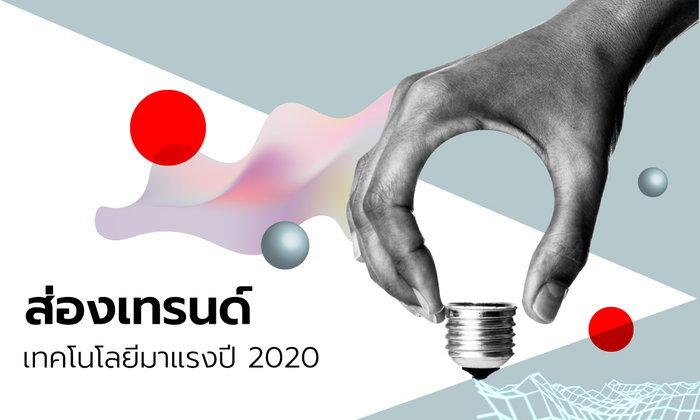 ปีใหม่ : ส่องเทรนด์เทคโนโลยีมาแรงปี 2020