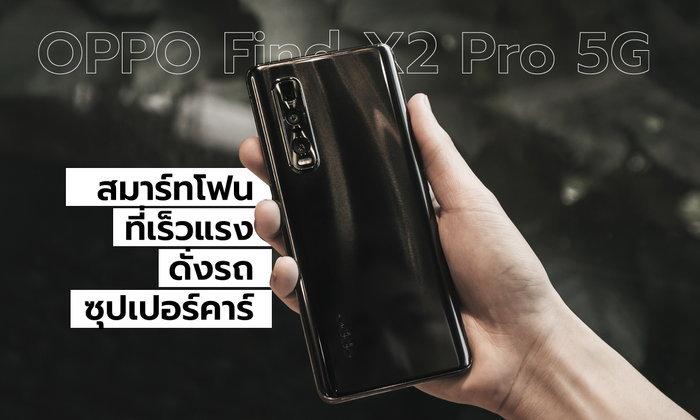 รีวิว OPPO Find X2 Pro 5G สมาร์ทโฟนระดับแฟล็กชิพ เร็วแรงดั่งรถซุปเปอร์คาร์!