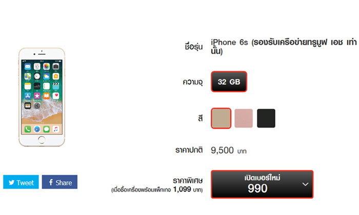 ส่องโปรแรงiPhone 6sให้คุณเป็นเจ้าของได้ง่ายในราคาแค่990บาท