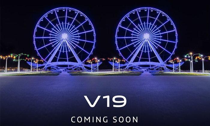 Vivo เตรียมเผยโฉม Vivo V19 สมาร์ทโฟนกล้องคู่ในรูปแบบดีไซน์ใหม่