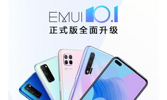 Huaweiทยอยปล่อยอัปเดตEMUI 10.1ให้กับมือถือใหม่ของHuaweiและHonor