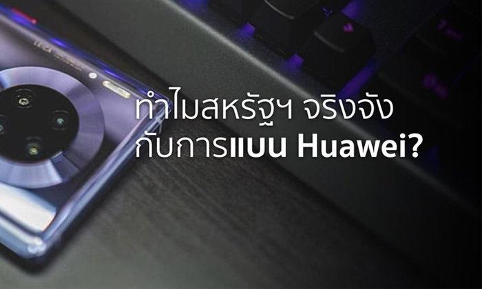 อดีต CEO Google เผย ทำไมสหรัฐต้องจริงจังกับการแบน Huawei ขนาดนี้