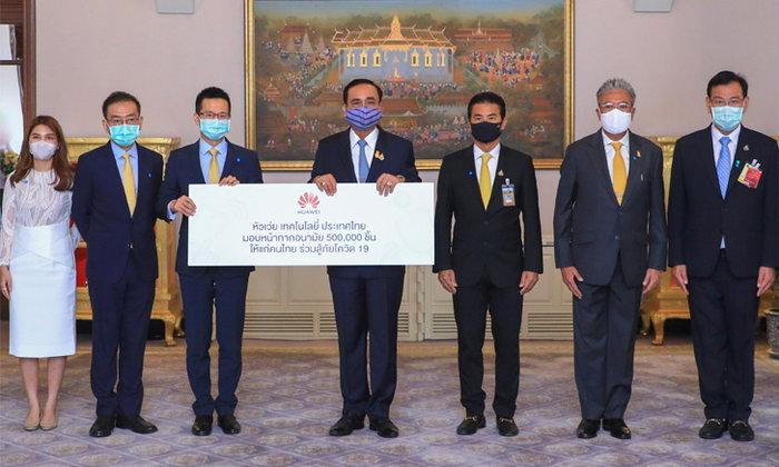 นายกรัฐมนตรี ต้อนรับหัวเว่ย ร่วมเสริมศักยภาพเทคโนโลยีดิจิทัลผ่าน 5G เสริมทัพรัฐบาลไทยฟื้นฟูเศรษฐกิจ