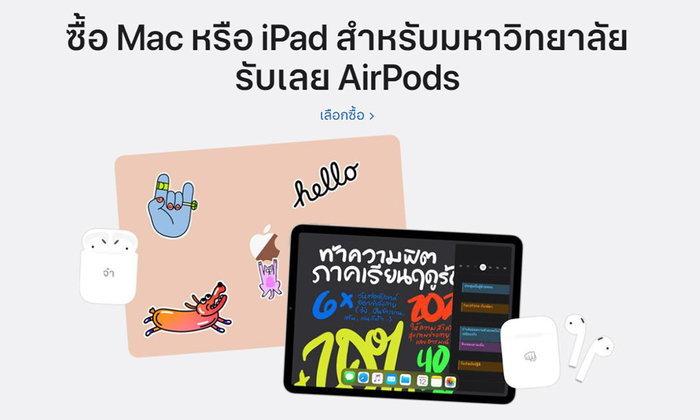 Appleเผยโปรโมชั่นซื้อMacหรือiPadสำหรับนักศึกษารีับฟรีAirPods เฉพาะนักศึกษารวมถึงในประเทศไทย