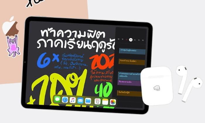 สรุปซื้อ Mac, iPad พร้อมโปรแถม AirPods ต้องใช้เอกสารอะไรบ้าง