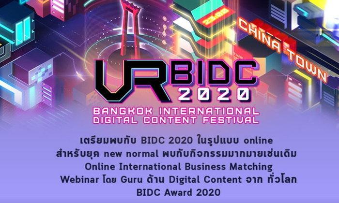 พบกับ! เทศกาล BIDC 2020 วิถีใหม่ New Normal  ชวนท่องโลกออนไลน์