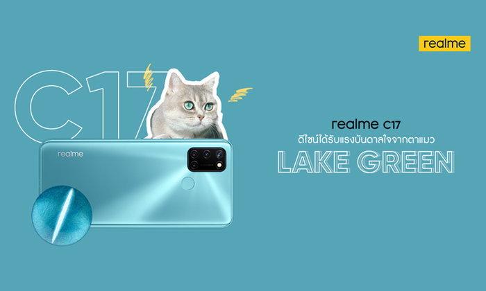 เตรียมสัมผัส realme C17 สมาร์ทโฟนรุ่นใหม่ ที่สะกดทุกสายตาด้วยดีไซน์ที่โดดเด่นจาก Cat's Eye