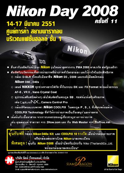Nikon Day 2008