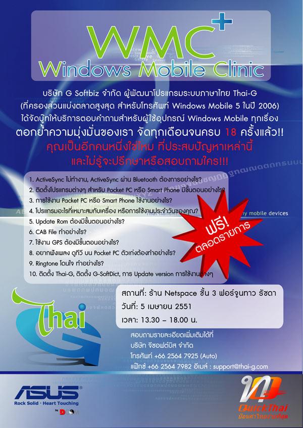 Windows Mobile Clinic