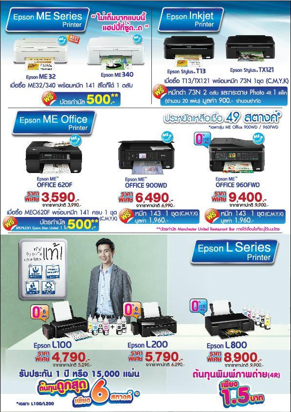 Shock Price กับสินค้าราคาสุดช็อค เครื่องพิมพ์หน้ากว้าง ในกลุ่ม Epson  ProGraphic เอปสัน R-3000 พิเศษเพียง 34,000 บาท (รวมภาษีมูลค่าเพิ่ม) จากปกติ  51,600 บาท ...