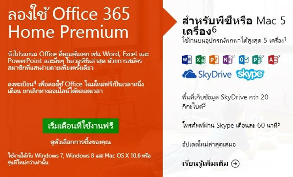 Office365-Home-freeload
