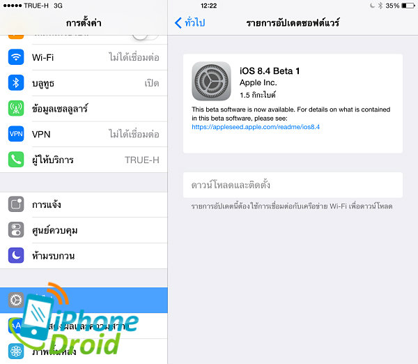 iOS 8.4 beta-03