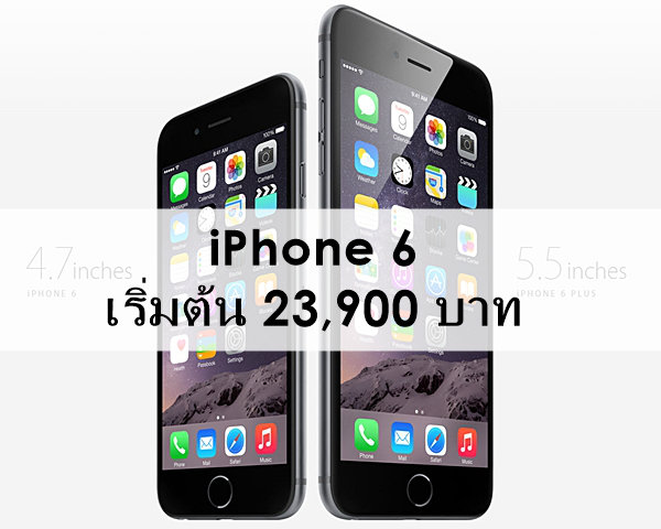 iPhone 6 price unofficial