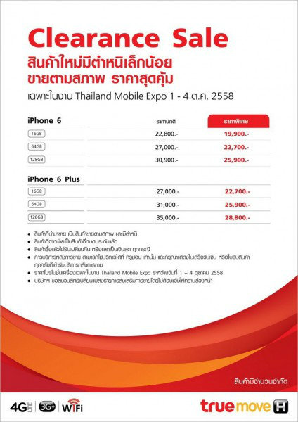macthai-thailand-mobile-expo-promotion-truemove-h-ais-dtac-iphone-ipad-clear