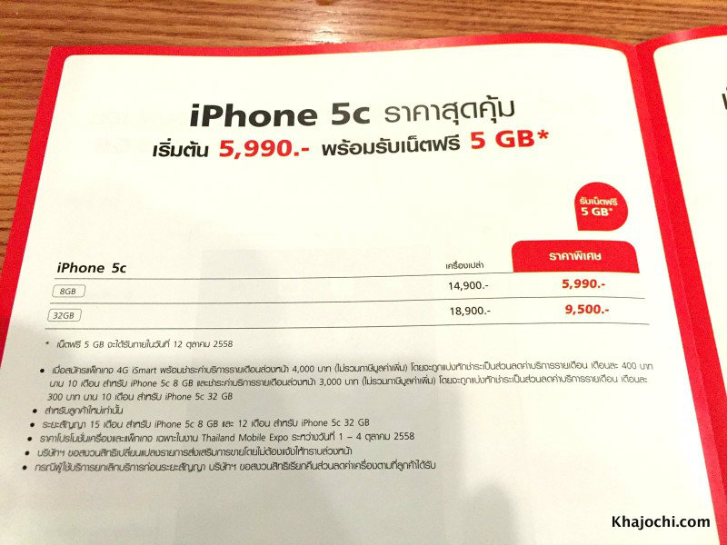 macthai-thailand-mobile-expo-promotion-truemove-h-ais-dtac-iphone-ipad-010