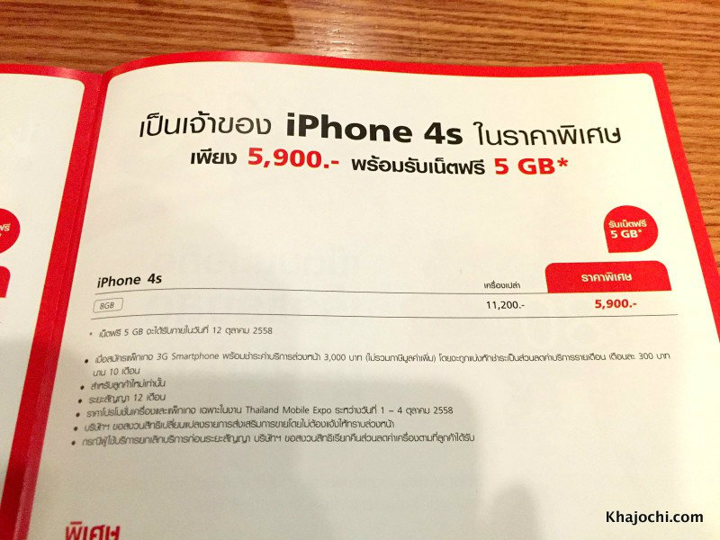 macthai-thailand-mobile-expo-promotion-truemove-h-ais-dtac-iphone-ipad-011