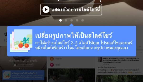 Facebook_slideshow02