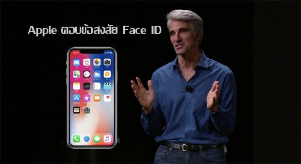 face-id-1
