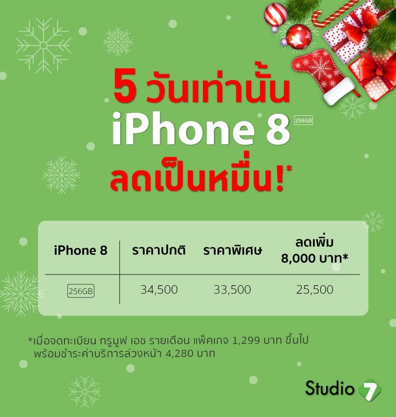 Iphone 6 32gb 3100thb