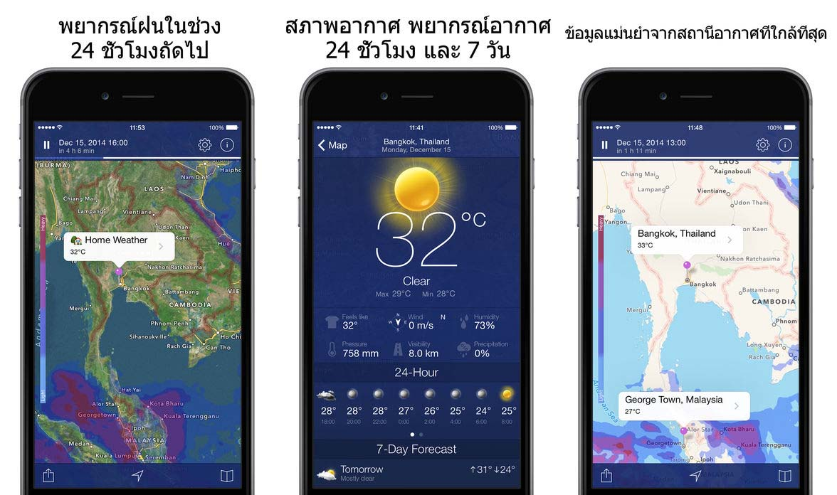 App เรดาร์สภาพอากาศ Content1