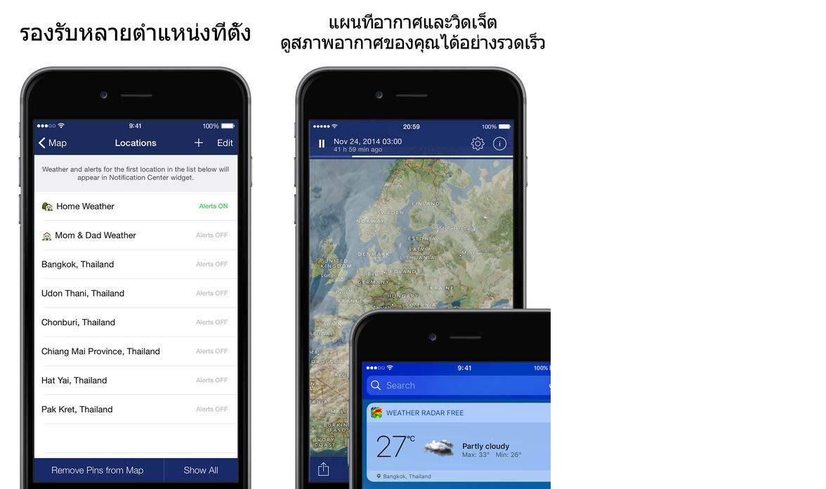 App เรดาร์สภาพอากาศ Content2