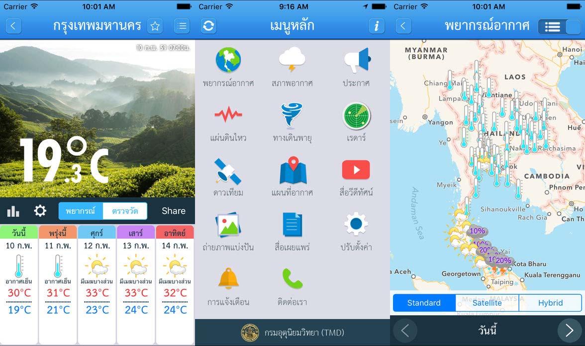 App Thaiweather Content1