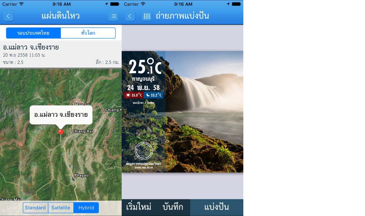 App Thaiweather Content2