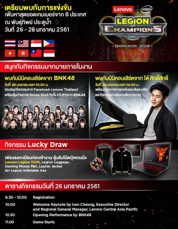 lenovo_league-of-champions-se