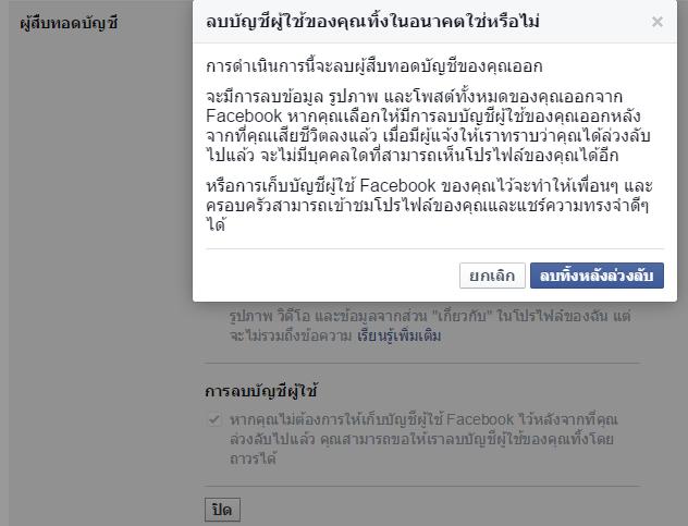 facebook die 5